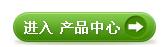 产品中心-青岛普华智能